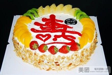 京味堂蛋糕-美团