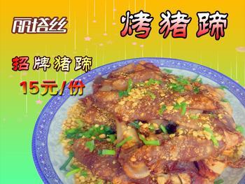 【南京】丽塔丝烤猪蹄-美团