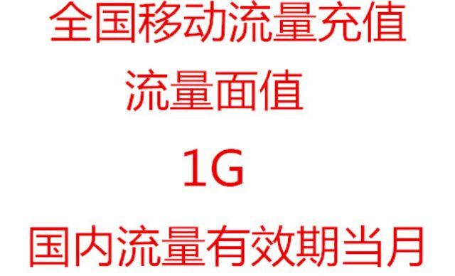 :长沙今日团购:【小杨通讯】全国移动1G国内流量1次,提供免费WiFi