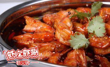 【北京】虾吃虾涮-美团