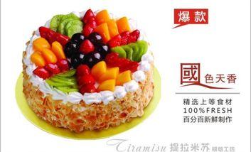 【深圳】提拉米苏蛋糕工坊-美团