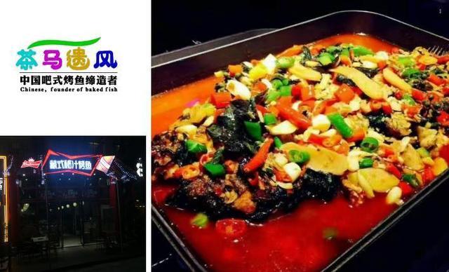 :长沙今日团购:【茶马遗风藏式秘汁烤鱼】4-5人烤鱼套餐,提供免费WiFi
