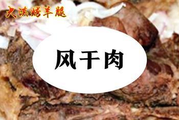 【阿勒泰】阿勒泰大漠木炭烤羊腿-美团