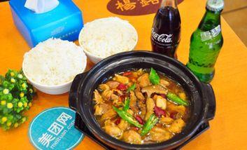 【博兴等】杨铭宇黄焖鸡米饭-美团