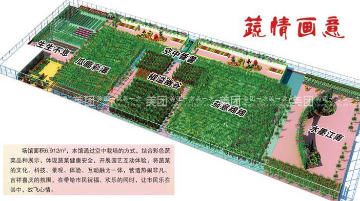 北京农业嘉年华