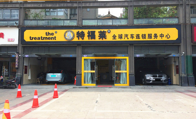 特福莱全球汽车连锁服务中心