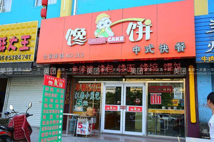 欧式小吃店铺门面图
