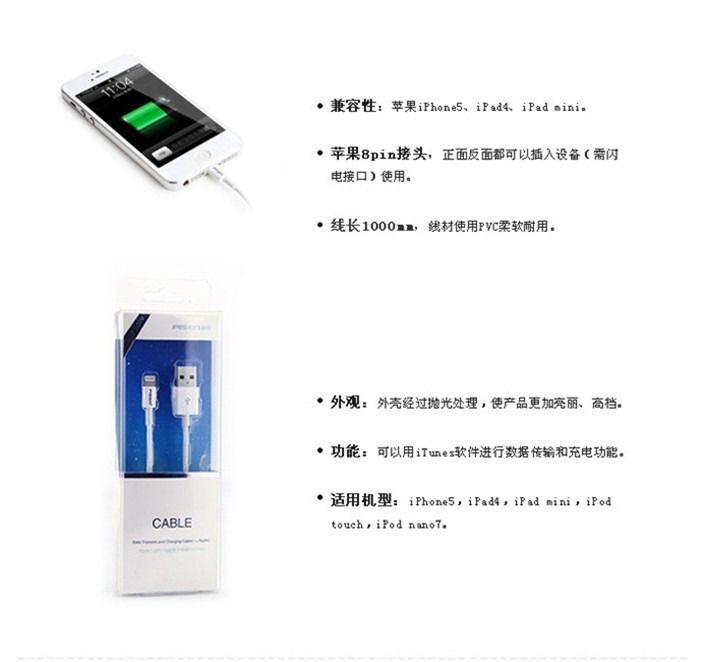 【品胜苹果数据线团购】品胜苹果数据线团购|全国