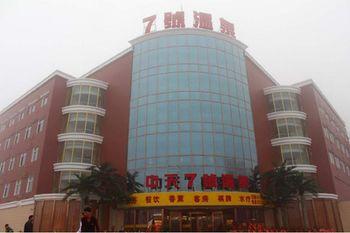 【汉沽城区】天津中天7號温泉-美团