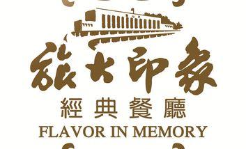 【大连】旅大印象餐厅-美团