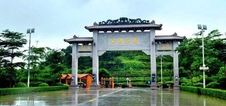 【揭西京明温泉度假村成人票(动物园大门票)】揭西京明温泉度假村成人