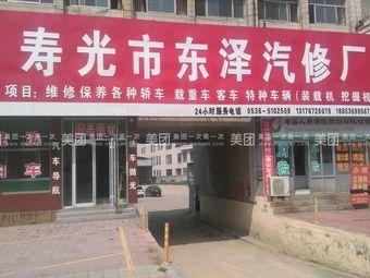 寿光市东泽汽修厂