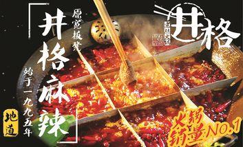 【上海】井格老灶火锅-美团