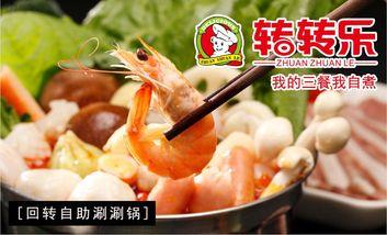 【长沙等】转转乐涮涮锅-美团