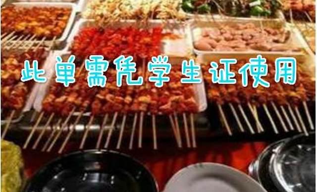 【西关】百味二部火锅烤串自助学生单人自助,提供免费WiFi