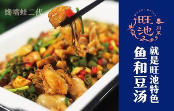 【上海】旺池川菜-美团