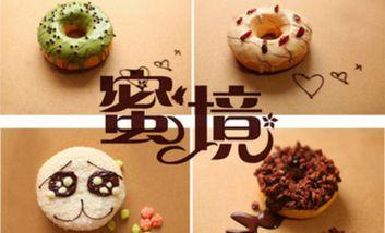 【蚌埠】蜜境甜甜圈-美团