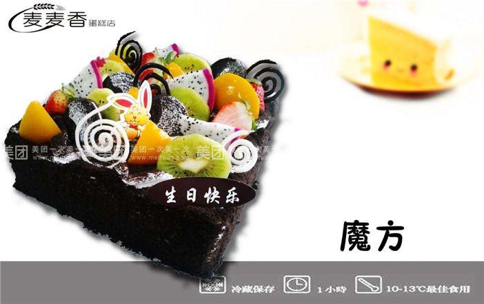 黑森林   魔方   规格   蛋糕类型 12英寸 正方形 鲜奶水果  保鲜