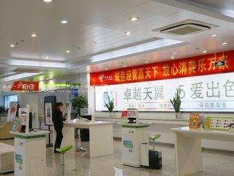 中国电信(东方红路营业厅)