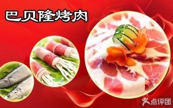 【上海】巴贝隆自助烤肉-美团