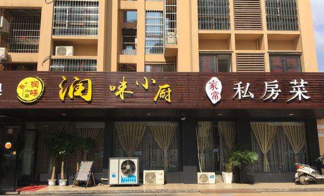 :长沙今日团购:【润味小厨私房菜】100元代金券1张,仅适用于正价菜品