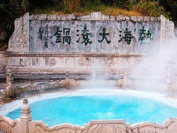 【腾冲县】火山热海景区大滚锅足浴门票成人票-美团