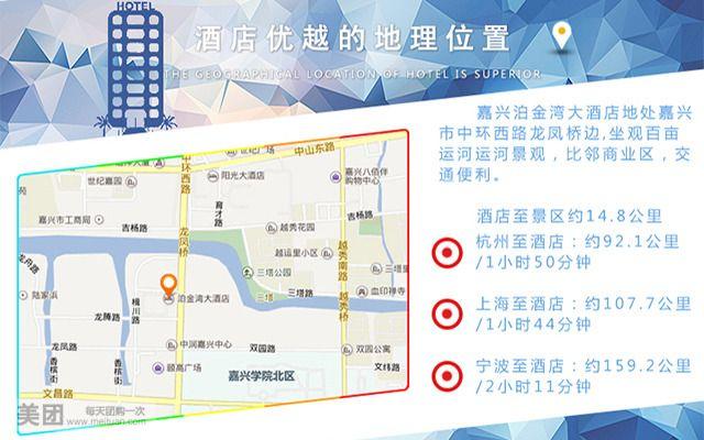 【北京嘉兴泊金湾大酒店温泉之旅团购】泊金湾大酒店