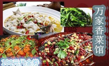 【广州】万家香菜馆-美团