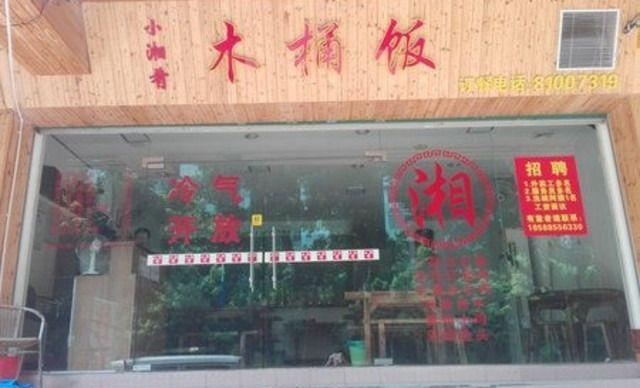 【广州木桶饭明炉团购】广州木桶饭明炉打折优惠券