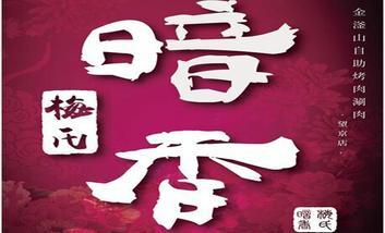 【北京】金滏山自助烤肉涮肉-美团