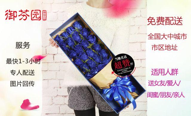 御芬园鲜花19朵蓝色妖姬礼盒 同城专人配送,仅售198元!价值358元的19朵蓝色妖姬礼盒 同城专人配送,提供免费WiFi