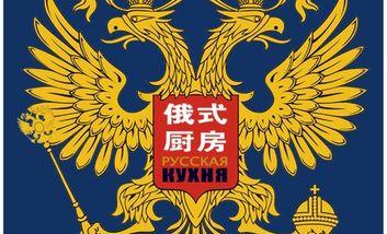 【郑州】俄式厨房-美团
