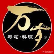 万岁寿司料理(壹海城店)