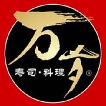 【深圳】万岁寿司-美团