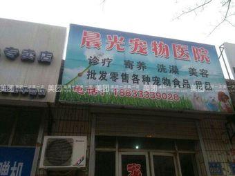 晨光宠物乐园(滦县总代理)