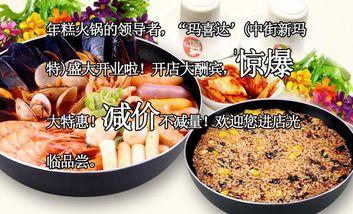 【沈阳】玛喜达韩国年糕料理-美团