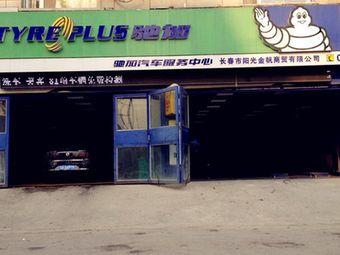米其林驰加汽车服务中心(阳光金帆店)