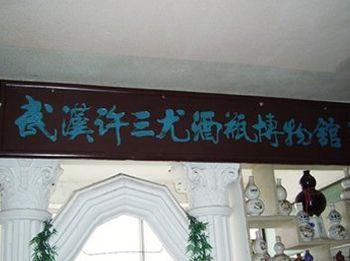【吴家山】三尤酒瓶博物馆-美团