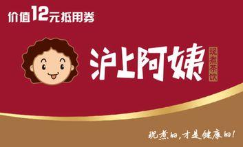 【上海等】沪上阿姨-美团