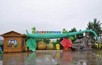 【金东区】上荷塘寨春农场(青蛙乐园)门票(家庭票2大1小)-美团