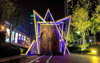 【长风公园/华师大】成龙电影艺术馆门票(成人票)-美团