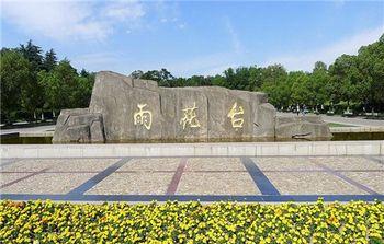【江州区】雨花石景区-美团