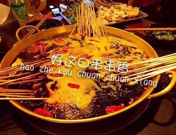 【北京】好这口串串香火锅-美团