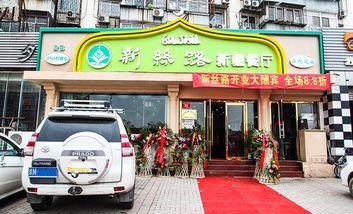 【北京】新丝路新疆餐厅-美团