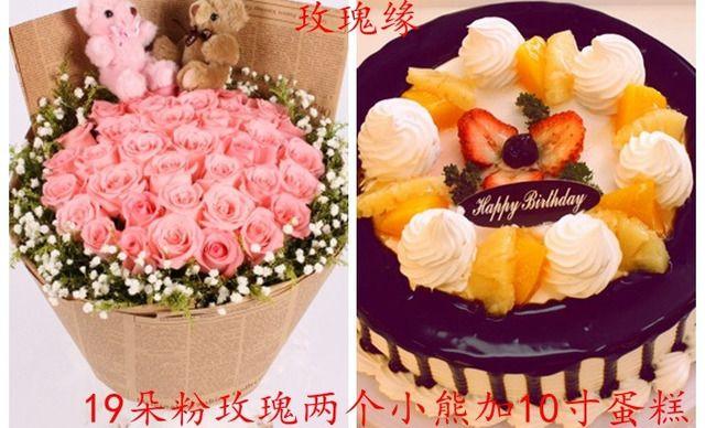 19朵粉玫瑰加10寸蛋糕1个,约10英寸,自选