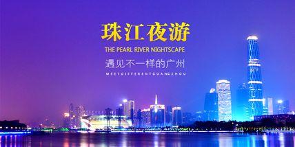 【芳村】珠江夜游芳村码头19:50场观景游船露天层普通座+茶水成人票-美团