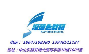 【呼和浩特】深蓝色数码-美团