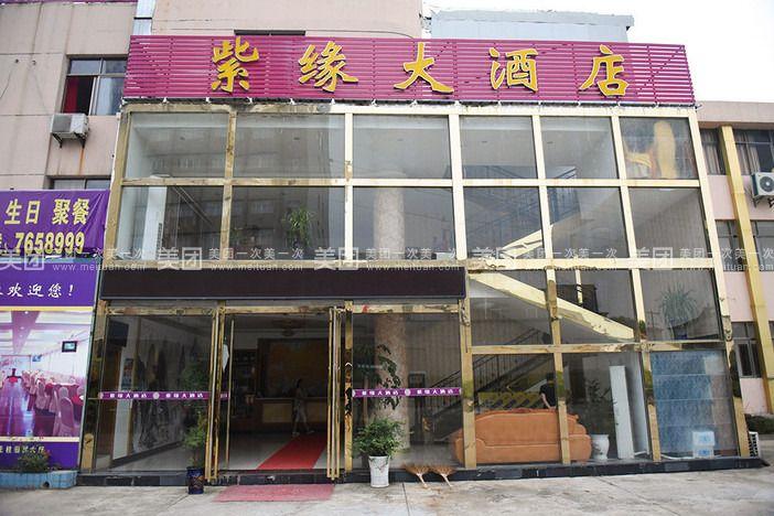 青岛紫缘职业培训学校
