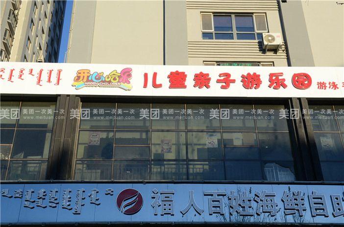 赤峰成立较早的儿童乐园