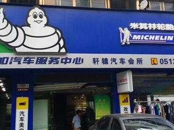 轩辕汽车会所(东景店)
